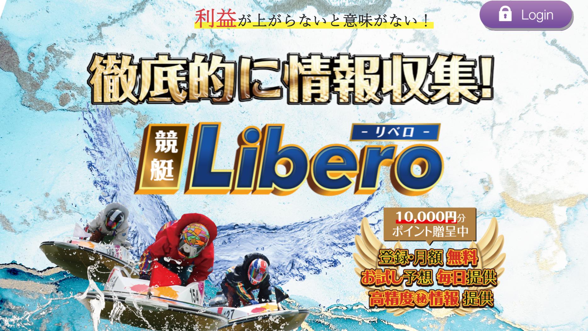 競艇リベロの口コミ・評判・評価