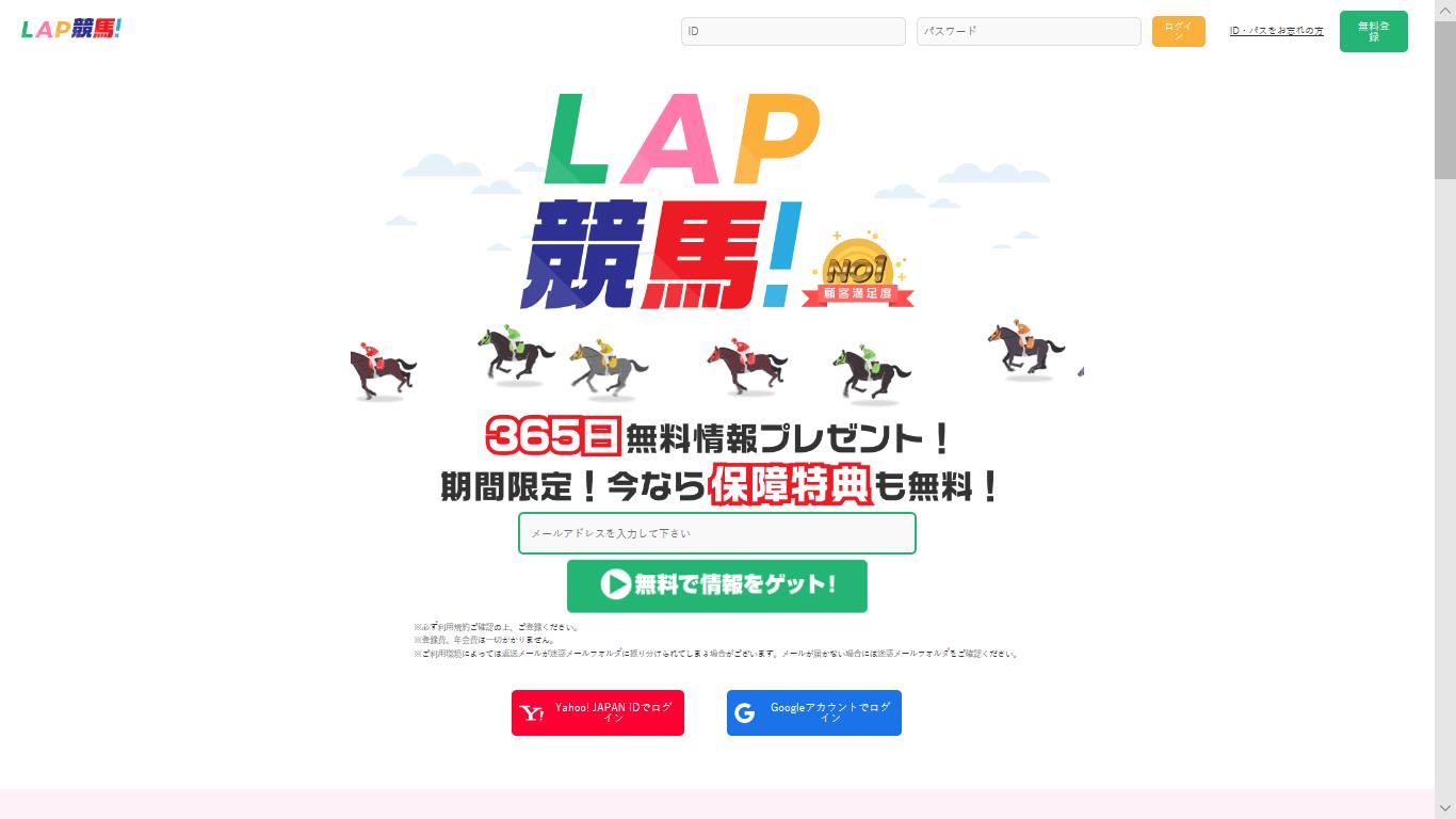 LAP競馬!(ラップケイバ)の口コミ・評判・評価