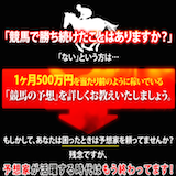 ラストレース専業3連単の口コミ・評判・評価