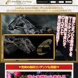 Leading Jockeyの口コミ・評判・評価