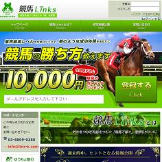 競馬リンクス(競馬Links)の口コミ・評判・評価