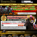 Management Makingの口コミ・評判・評価