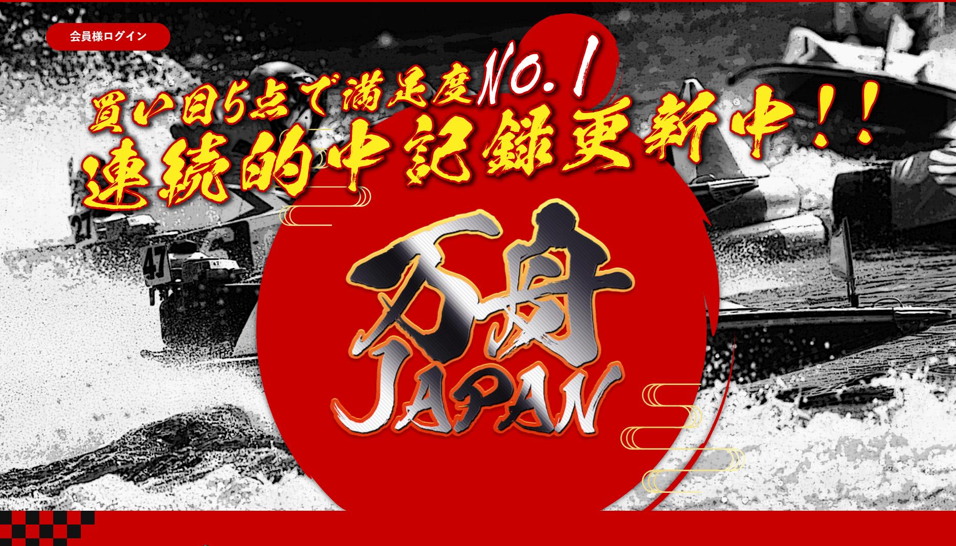 万舟JAPANの口コミ・評判・評価