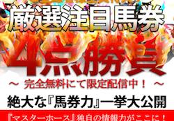 競馬マスターホースの口コミ・評判・評価