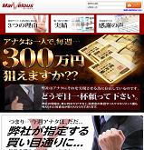 Marvelous(マーベラス)の口コミ・評判・評価