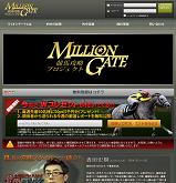 MILLION GATE(ミリオンゲート)の口コミ・評判・評価