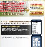 ミリオネア競馬の口コミ・評判・評価