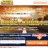 MILLION START(ミリオンスタート)の口コミ・評判・評価
