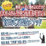 宮田式万馬券メソッドの口コミ・評判・評価