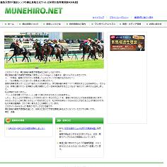 MUNEHIRO.NET(ムネヒロネット)の口コミ・評判・評価