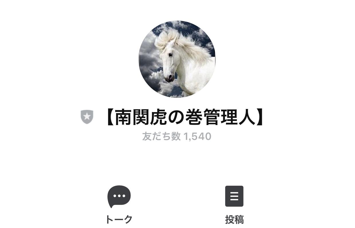 南関虎の巻管理人の口コミ・評判・評価