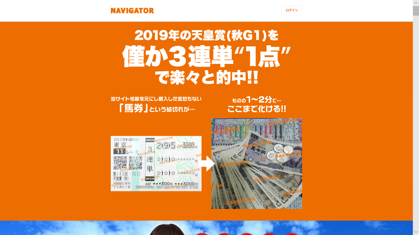 NAVIGATOR(ナビゲーター)の口コミ・評判・評価