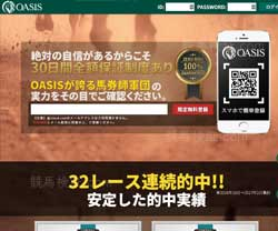 OASISの口コミ・評判・評価