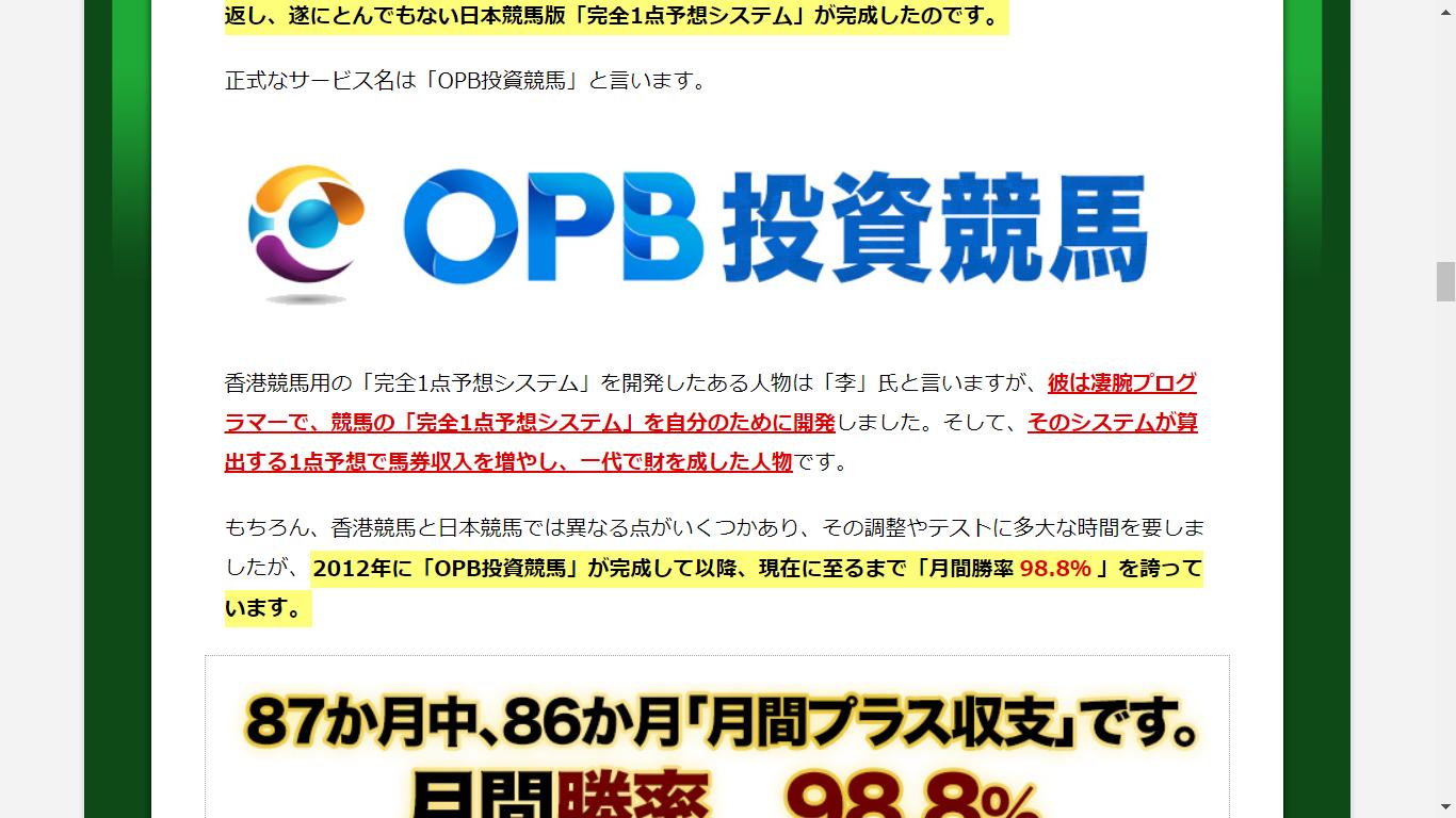 OPB投資競馬(オーピービ―トウシケイバ)の口コミ・評判・評価