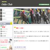 Odds Clubの口コミ・評判・評価