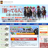 ODDS MASTERの口コミ・評判・評価