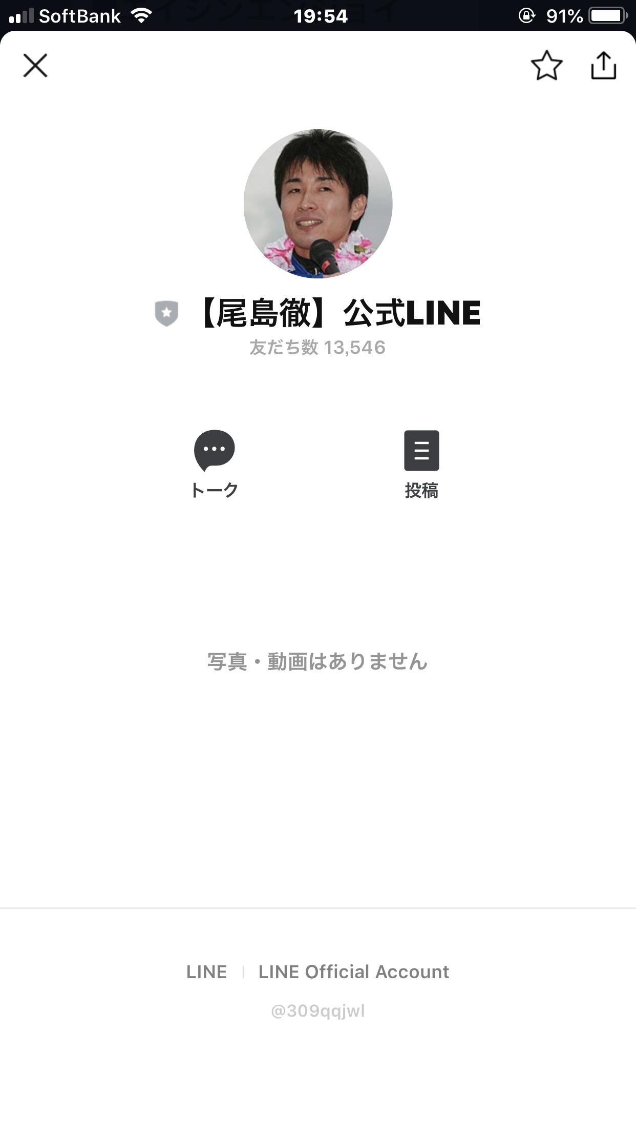 【尾島徹】公式ライン@の口コミ・評判・評価