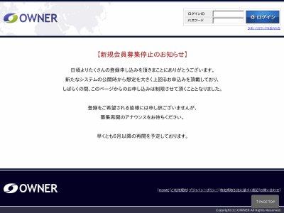 OWNER(オーナー)の口コミ・評判・評価