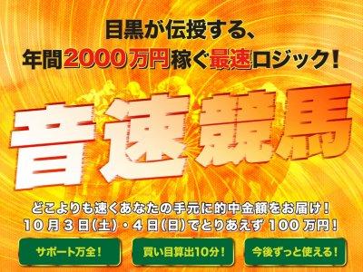 音速競馬の口コミ・評判・評価