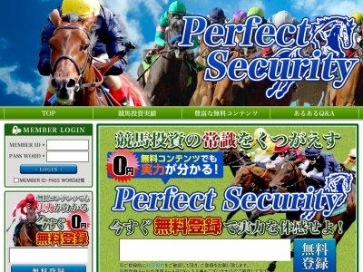 パーフェクトセキュリティ(Perfect Security)の口コミ・評判・評価