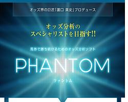 PHANTOM(ファントム)の口コミ・評判・評価