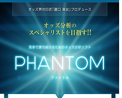 PHANTOMの口コミ・評判・評価