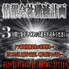 情報会社殲滅計画の口コミ・評判・評価