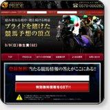 最新鋭情報競馬PRIDEの口コミ・評判・評価