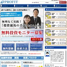 PROFITの口コミ・評判・評価