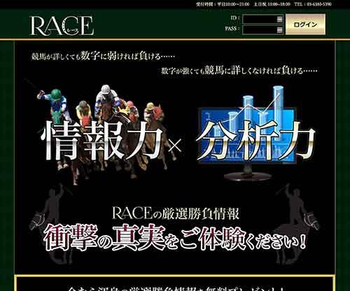 レース(RACE) の口コミ・評判・評価