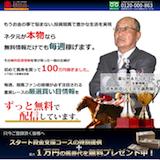 楽UMAドットコム RAKU -UMA-の口コミ・評判・評価