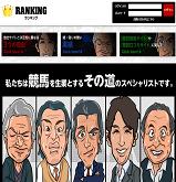 ランキング(RANKING)の口コミ・評判・評価