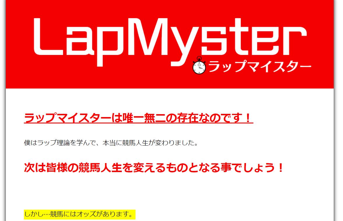 ラップマイスター(LapMyster)の口コミ・評判・評価