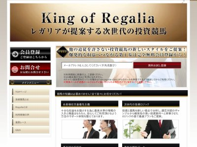 レガリア(Regalia)(レガリア)の口コミ・評判・評価