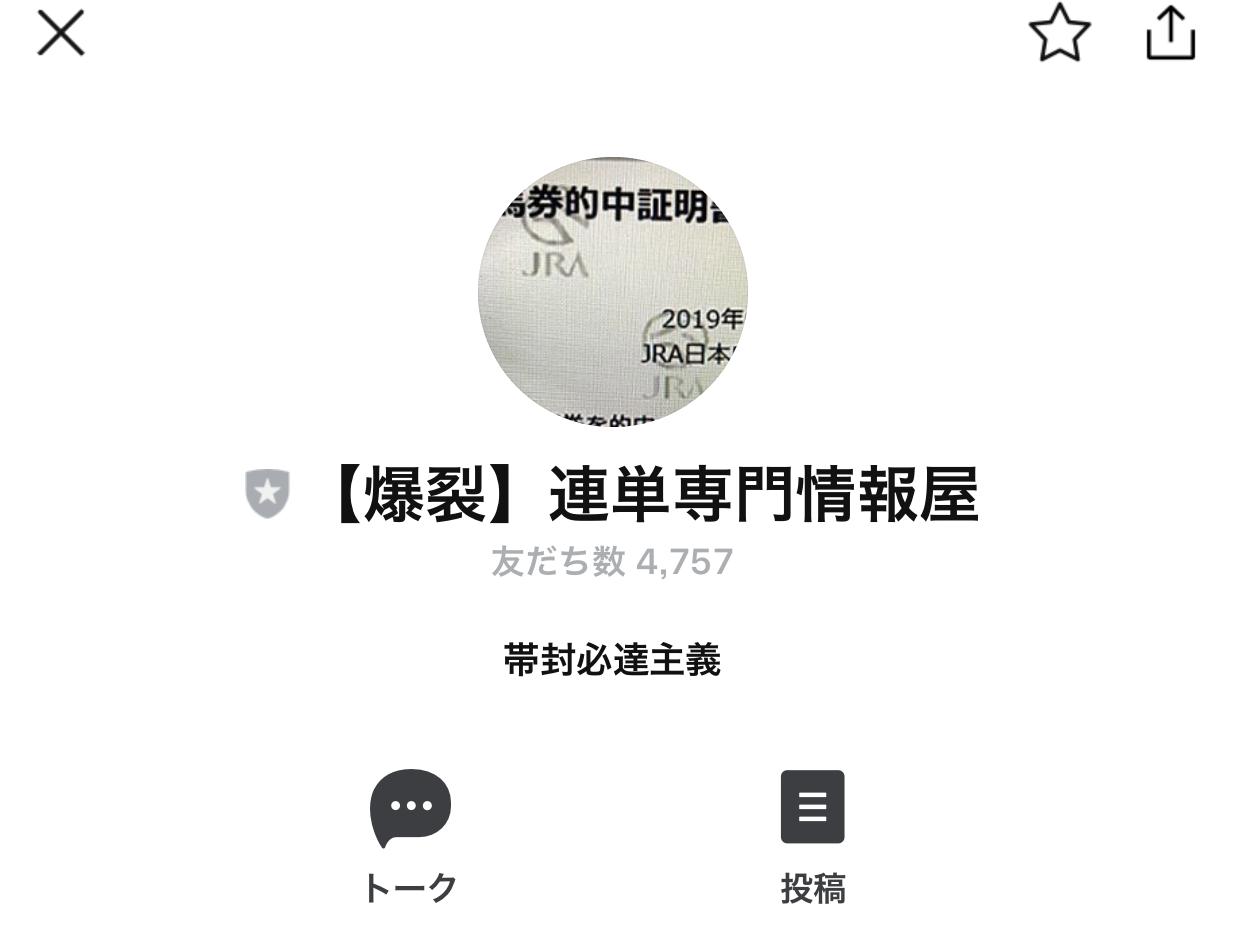 【爆裂】連単専門情報屋の口コミ・評判・評価