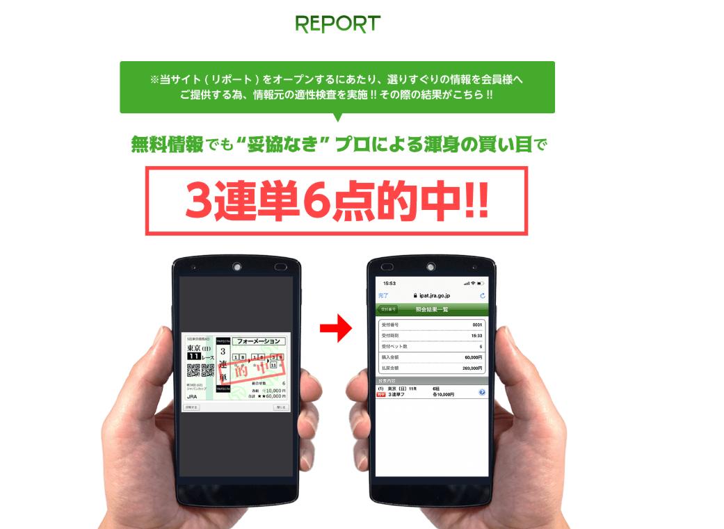 REPORT(リポート)の口コミ・評判・評価