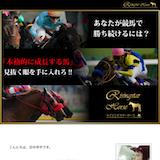 RISINGSTAR HORSEの口コミ・評判・評価