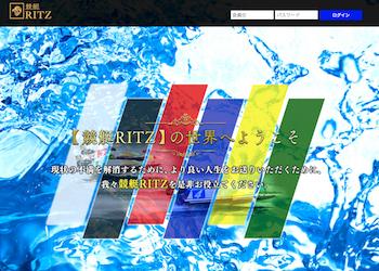 競艇リッツ(RITZ)(リッツ)の口コミ・評判・評価