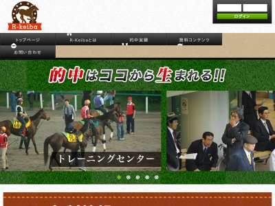 R競馬(R-keiba/アール競馬)の口コミ・評判・評価