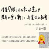 沢田一朗の馬選びの口コミ・評判・評価