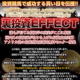 千年ホース・プロジェクトの口コミ・評判・評価