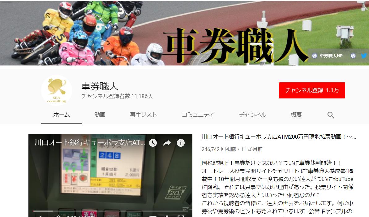 車券職人の口コミ・評判・評価