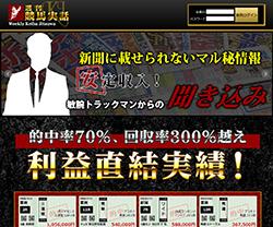週刊競馬実話の口コミ・評判・評価