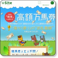 Site(サイト)の口コミ・評判・評価