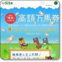 Siteの口コミ・評判・評価