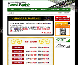 Target Factor(ターゲットファクター)の口コミ・評判・評価