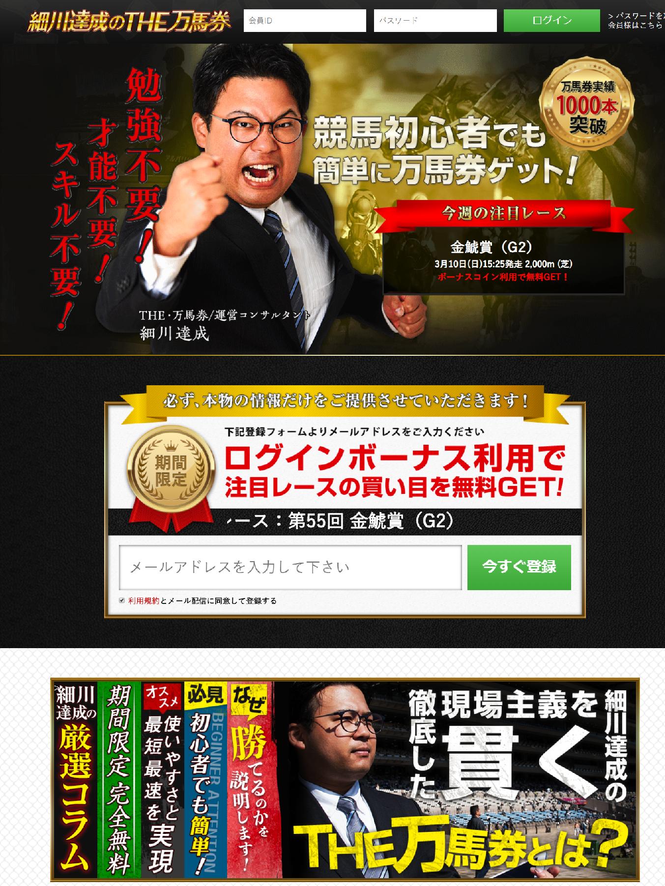 細川達成のTHE・万馬券!の口コミ・評判・評価
