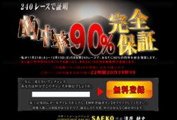 的中率90%完全保証 SAEKO(テキチュウリツキュウジュウパーセントカンゼンホショウ)の口コミ・評判・評価