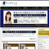 X POINT(テンポイント)の口コミ・評判・評価