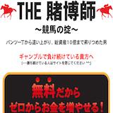 THE賭博師~競馬の掟~(ザトバクシケイバノオキテ)の口コミ・評判・評価